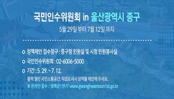 국민인수위원회 in 울산광역시 중구
