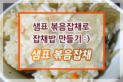 샘표 볶음잡채로 간단 잡채밥 만들기 :)