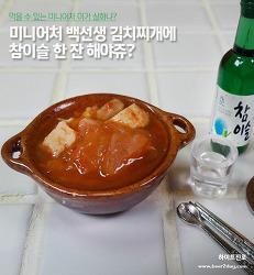 진짜 재료로 만드는 미니어처 김치찌개에 참이슬 한 잔?