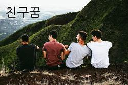 친구꿈 1탄 <친구와 다툰 꿈, 친구에게 화내는 꿈>