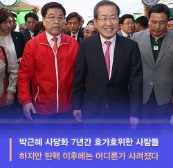자유한국당 재건을 위해선 당대표를 도와야 하는데 견제하겠다는 원내대표 후보