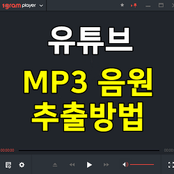 youtube mp3 음원 추출 방법