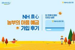 NH農心 농부의 마음 예금의 가입 후기