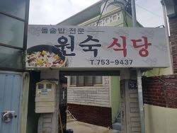 진주 돌솥밥 정식 맛집: 원숙식당 발 디딜틈이 없네!