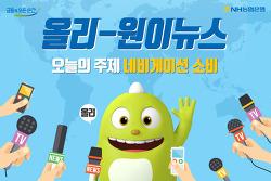 [올리-원이 뉴스] 네이게이션 소비