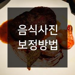 음식사진 보정