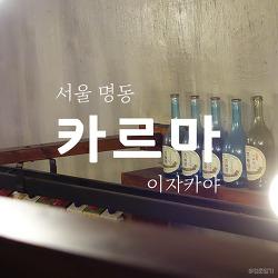 [서울 명동] 카르마 : 이자카야