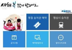 2018년 설명절 기차표 예매/설연휴기차표 KTX 예매일정