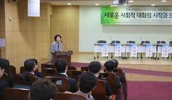 """[머니투데이] """"노사정委→경제사회발전委로 바꿔 사회적 합의 달성"""""""