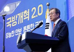 '국방개혁 2.0' 국민·범정부적 차원의 공감과 지지 확보 노력해야