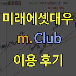 미래에셋대우 m.club(엠클럽) 알아보기
