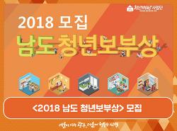 <2018 남도 청년 보부상> 모집