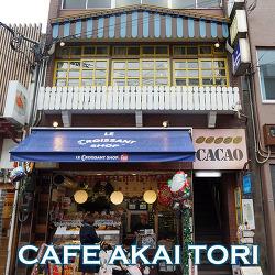 오사카 신사이바시 코코아전문 카페 | 코코아숍 아카이토리