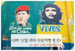 쿠바 자유여행 후기 (1)::내 생애 이런 여행은 처음이야