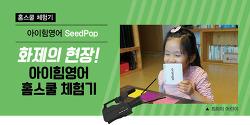 [몬테소리 홈스쿨 체험기] 아이힘영어 SeedPop