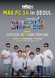 MAX FC14 이색 포스터 공개, '격투기 포스터 맞아?