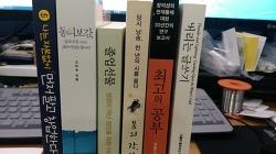 오늘 또 글쓰기 책 1권과 다른 책 5권이 도착했다.