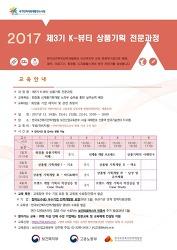 [11월] 2017 제3기 K-뷰티 상품기획 국비교육 전문과정 - 한국보건복지인력개발원