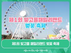 제1회 빛고을 패밀리랜드 벚꽃 축제