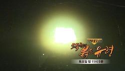 SBS 그것이 알고싶다 1089회 (8월 19일) <도둑골의 붉은 유령> 여양리 뼈 무덤의 비밀