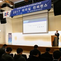 [동국제강, 2017 리더십컨퍼런스 개최] 장세욱 부회장 '경영방침의 실천' 강조