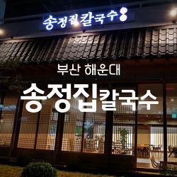 [부산 해운대] 송정집 칼국수 : 해운대 홈플러스점