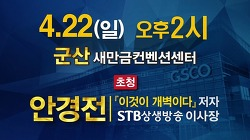 증산도 STB 상생방송 2018년 4월 3주 TV 방송편성표