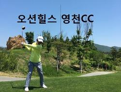 오션힐스 영천 CC, 라운딩 후기