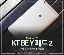 30만 원대 가성비 끝판왕 태블릿 KT 비 와이 패드 2