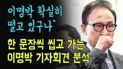 노무현과 자신을 등치시킨 이명박의 기자회견