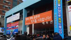 [민주평화당 전남 결의대회] 평화, 개혁, 공존의 정치를 시작합니다!