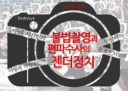 [긴급토론회] 불법촬영 편파수사의 젠더정치 후기