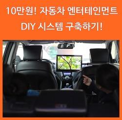 10만원 투자로 내 차량에 엔터테인먼트 시스템 구축! DIY 차량용 모니터!