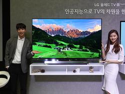 LG 올레드 TV AI ThinQ 음성인식 화질까지 스스로 제어 알파9