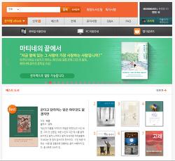 [이용후기] E-book, DVD 이용, 천천히 알아가기