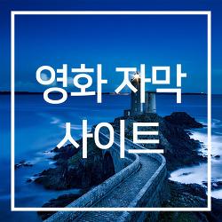 영화 자막 사이트 추천