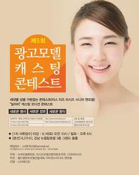 제5회 광고모델 캐스팅 콘테스트, '슈퍼모델패전트'