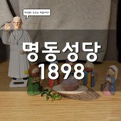 [서울 명동] 명동성당 1898 광장
