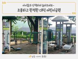 조용하고 한적한 대덕 어린이공원! 산책하러 놀러오세요~!