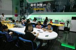 광주 여행 #1 - 국립광주과학관 (2017.10.06)