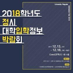 한국방송통신대학교, 2018학년도 정시 대학입학정보 박람회 참가!