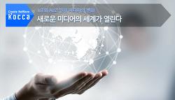 IoT와 AI로 인한 미디어의 변화, 새로운 미디어의 세계가 열린다