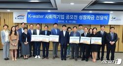 [뉴스1] K-water, 사회적 기업 6곳에 성장자금 지원