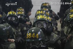 신병 1232기 3, 5교육대 극기주 - 훈련모음