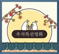 추석특선영화로 추석연휴 즐기기