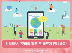 시정정보, '모바일 광주'로 빠르게 만나세요!