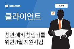 [클라이언트] 8월 지원사업 리스트 소개