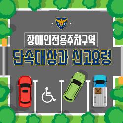 경찰관이 알려주는 장애인전용주차구역 법규