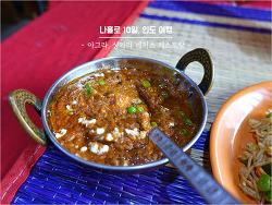[나홀로 10일, 인도 여행] 아그라 맛집, 샹카라 베지스 레스토랑(Sankara Vegis Restaurant)