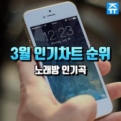 [ TJ미디어, 태진노래방 ] 주간 인기 노래 애창곡 순위 정리 : 2018년 3월 3주차 인기차트